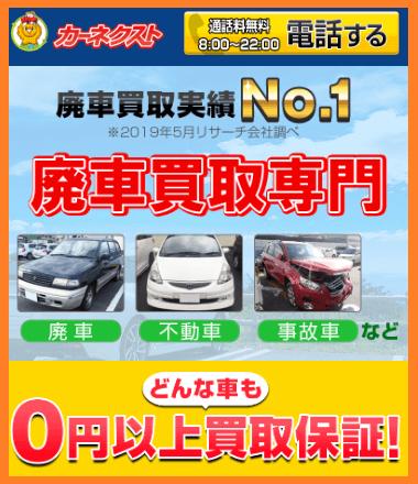 SP 廃車買取カーネクスト奈良